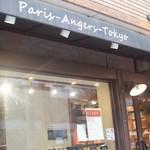 ル・グルニエ・ア・パン - お店の前