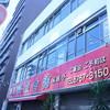 新羅会館家族亭 - メイン写真: