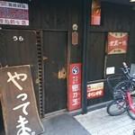 新川にしや - 店舗