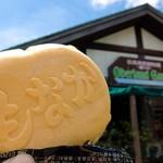 たじま高原植物園 - 料理写真:山奥でもやるよ~(人がいなくって気楽~ww)