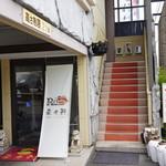 味の來々軒 - 2Fへの階段