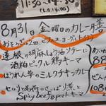 旧ヤム邸 空堀店 - メニューボード