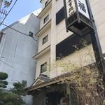 豊福 - かつての花街、「花隈」の中心地にある料亭旅館「豊福」さんです(2018.8.31)