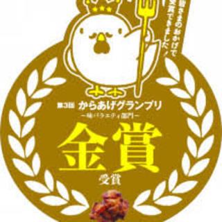 お陰様で2018年も唐揚げグランプリ4年連続金賞受賞!!