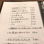 焼鳥とワイン ソバヤノニカイ -