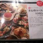 91864948 - まる特コース(つっこ飯サイズアップ+ミニソフト)