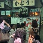 和食 かとう - お店の外観