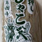 田中蒲鉾本店 - じゃこ天