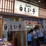 近江町 白えび亭 - 外観 (2011.8)