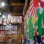中野ウロコ本店 - 海の家みたいな造りに大漁旗