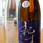 ふく蔵 - Fu.・純青