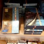 めぐりめぐるめ - おたべ(八ツ橋)540円