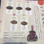 築地本願寺カフェ Tsumugi - べっぴん茶