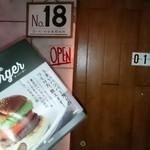 No.18ダイニングバー - TheBurger8店舗目来ましたよ♪