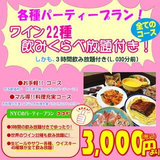 月~木曜日の宴会は、お一人様500円引き!全プラン3時間♪