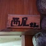 91876103 - 素っ気ない店の看板(表札)?