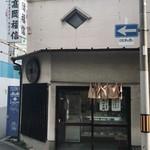 御菓子司 高岡福信 -