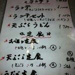松由 - メニュー表