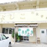 そば屋よしこ - 店入口