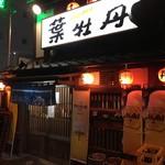 居酒屋 葉牡丹 - 夜の外観