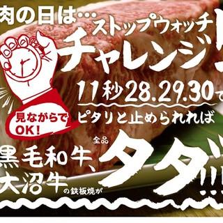 毎月29日はささやへ集合!肉の日イベントやってます!