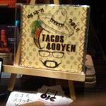 オルガンジャズ倶楽部 - オーナー手作りのタコを使ったタコスが400円