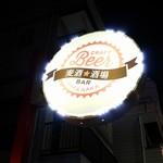 麦酒酒場 なかなか -