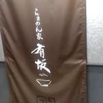らぁめん家 有坂 - 【2018.8.31(金)】店舗の看板