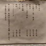 らぁめん家 有坂 - 【2018.8.31(金)】メニュー