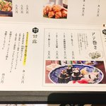 北新地コトブキ 霧島黒豚と九州料理 -