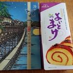 めぐりめぐるめ - 北海道と京都の共演