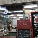 オ バロン ルージュ - 額縁と画廊の「マルミヤ」さんの店舗奥にある、ワインバーです(2018.9.1)