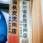 鰻 むさし乃 - 備長炭を使用。