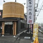 麺場 田所商店 川口店 - お店の外観  駐車場で少し待たされる。