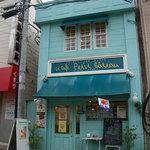 ル・カフェ・プチガトー - 横浜白楽の洋菓子店「ルカフェ・プチガトー」の外観