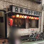 やきや - 店舗外観2018年8月
