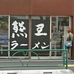 91902791 - 店舗は国領駅南側にあり、昼時になると、並びは絶えなかった。
