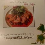 金色の午後 - お肉料理ランチは完売でした