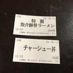 91909241 - 購入した食券