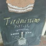 91916530 - 雨の日限定のティラミッシモ