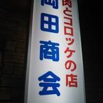岡田商会 -