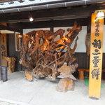 マエダセイカ 羽二重餅の古里 - 2011年8月21日。訪問