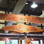 マエダセイカ 羽二重餅の古里 - 日本三大名物。侮りがたし。