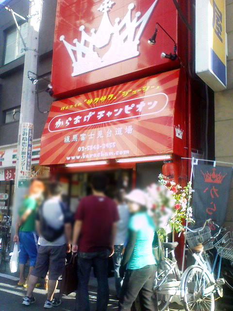 からあげチャンピオン 練馬富士見台道場