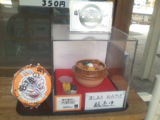 おぎのや 横川駅弁売店