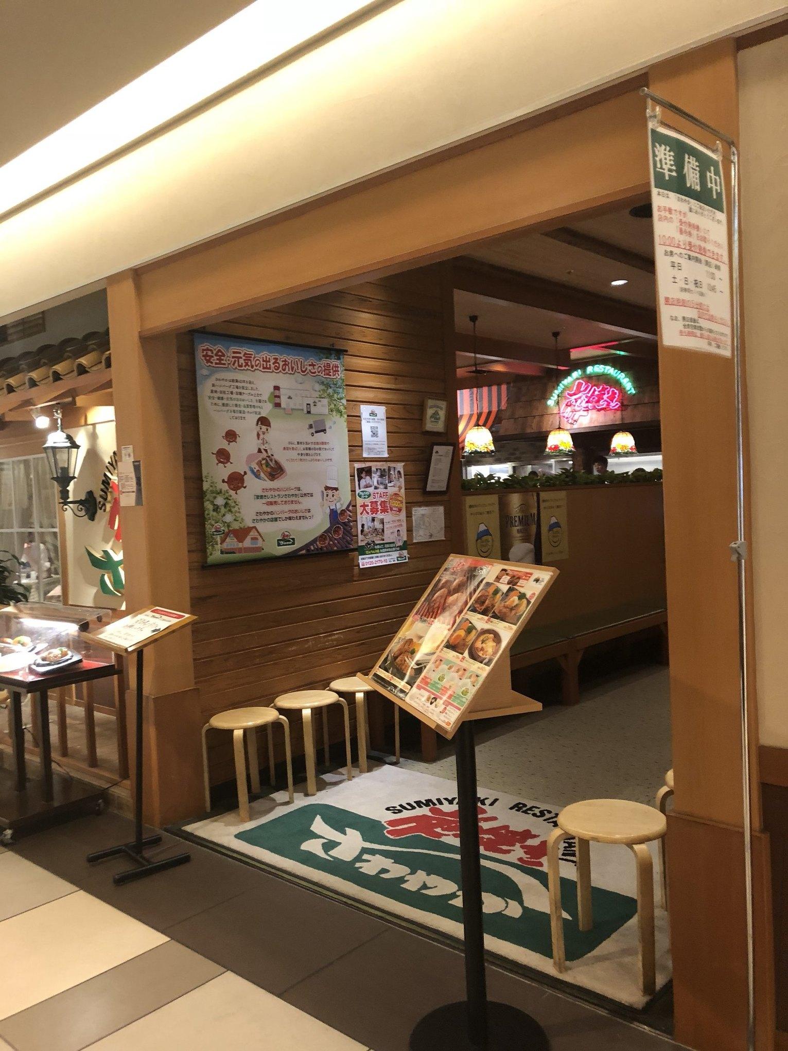 さわやか 新静岡セノバ店 name=