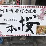 千本桜 -