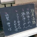 温鶏 - 黒板メニュー