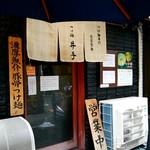 つけ麺 井手 - 店舗外観