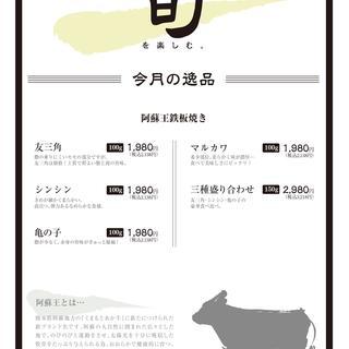 9月のオススメ旨肉・・・熊本県産【阿蘇王】